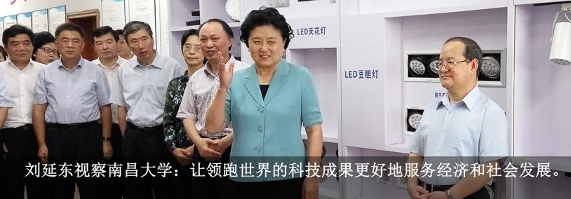 刘延东视察南昌大学