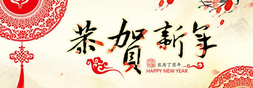 新年特别策划|2016,不忘初心;2017,感恩前行!